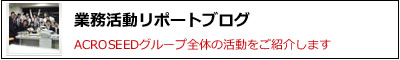 acroseedグループ業務活動リポートブログ